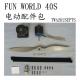 FUN WORLD 40S 电动配件包